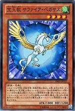 自分の手札・デッキ・墓地から「宝玉獣」と名のついたモンスター1体を永続魔法カード扱いとして自分の魔法&罠カードゾーンに表側表示で置く事ができる。